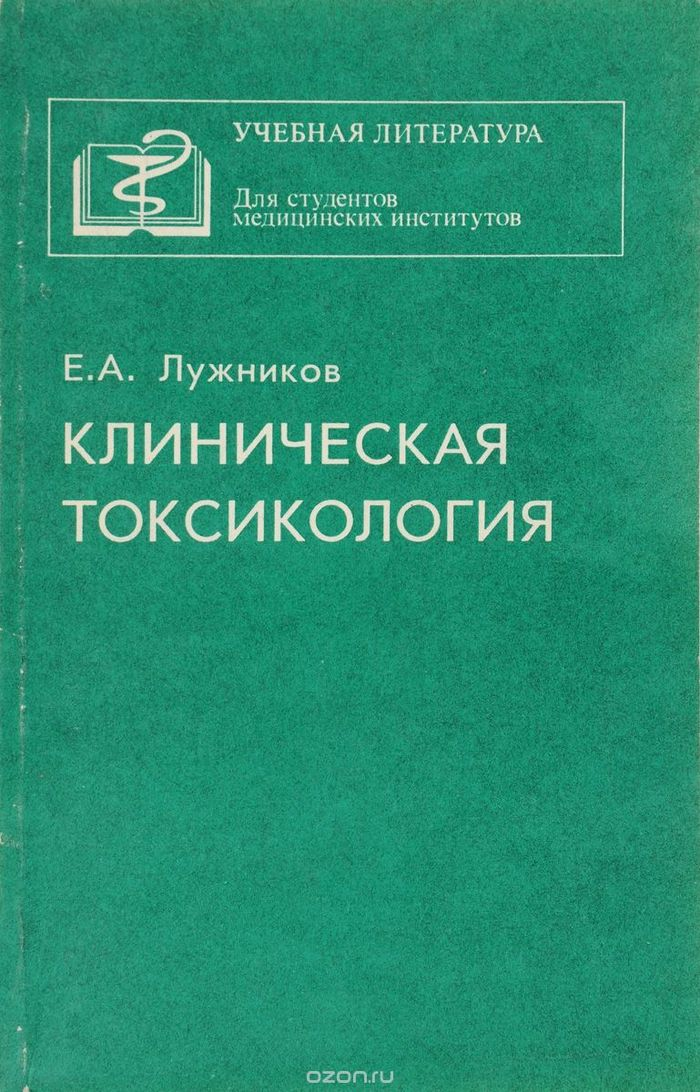 список литературы по токсической нефропатии