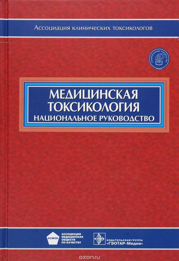 литература по токсической нефропатии